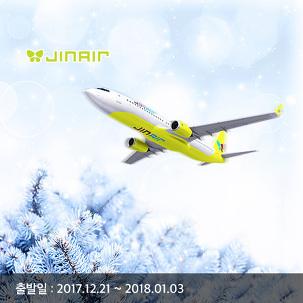 [전국出] 진에어연말연시 제주항공권
