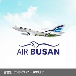 [부산出] 에어부산 왕복항공권 5일