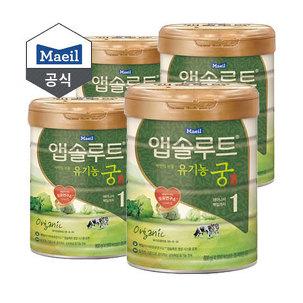 [원더배송] 매일 유기농궁 분유 X 4