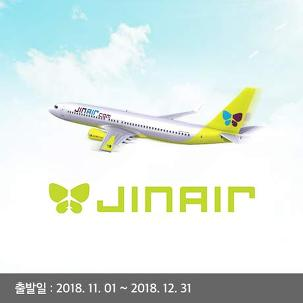 [김포出] 진에어 제주도스팟항공권!!