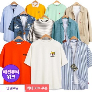 [패션뷰티위크] 반팔티/반바지/셔츠