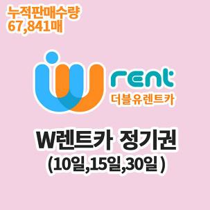 [서울,경기] W렌트 월정기권
