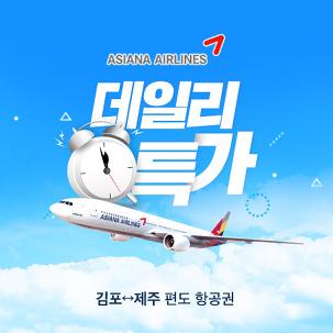 [제주] 아시아나 제주실시간항공권