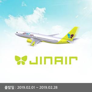 [전국出] 진에어 왕복항공권3일 2월
