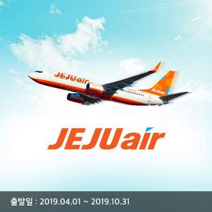 [전국] 제주항공제주도왕복항공권4일