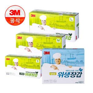 [원더배송] 3M 니트릴 위생장갑