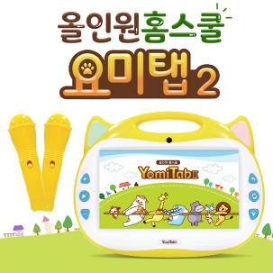 올인원홈스쿨 키즈탭 요미탭2