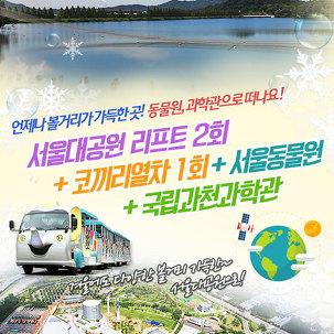 [★쿠폰할인] 서울대공원 리프트 PKG