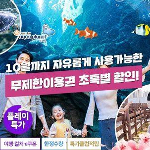 [투데이특가] 일산AQ 무제한 이용권!