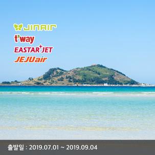 [김포出] LCC 제주도특가항공권7~8月
