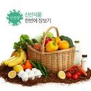 [신선생] 귤 사과 김치<br/>우유 두유_best banner_12__/deal/adeal/1558081
