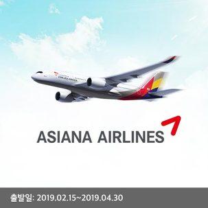 [7%할인] 아시아나 제주도항공권~4월