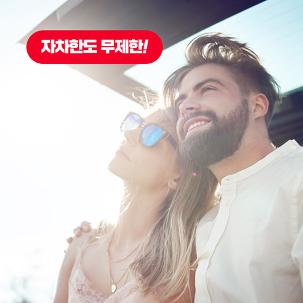 [제주렌트카] 자차한도무제한 ~11월
