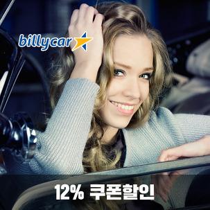 [투어위크] 빌리카특가 제주렌트카