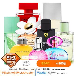 [반값특가-주황] 명품 향수 ~80%oFF