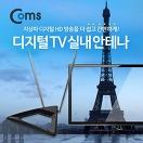 지상파 디지털방송<br/>수신 TV 안테나_best banner_53__/deal/adeal/1351142