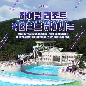 [정선] 하이원 워터월드 종일권~9/15