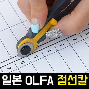 [사무용품] 일본 OLFA 점선칼 173B