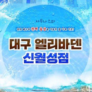 [대구] 온천 엘리바덴 신월성점 1월