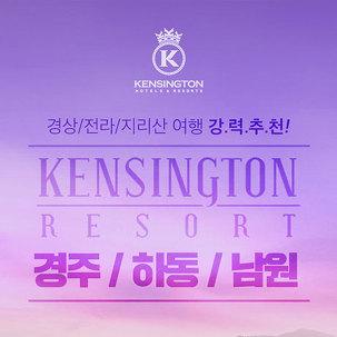 [단독] 켄싱턴리조트 경주/하동/남원