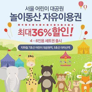 [능동] 서울어린이대공원 자유이용권