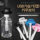 시즌특가 USB<br/>미니가습기 모음전_best banner_38__/deal/adeal/1623412