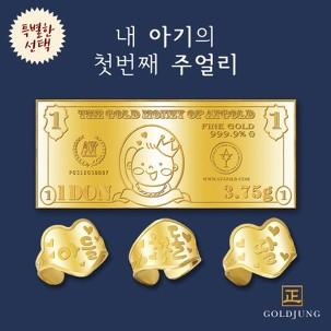 [무료배송] 돌반지/순금/24k/금지폐