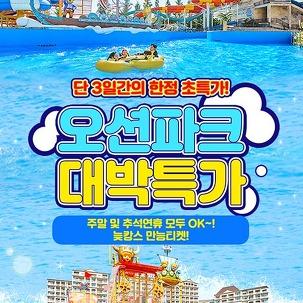 [99특가] 천안 오션파크 1인특가!
