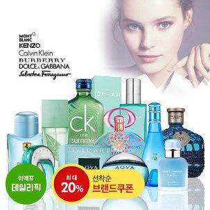 [데일리픽] 향수 아울렛~70%+쿠폰!