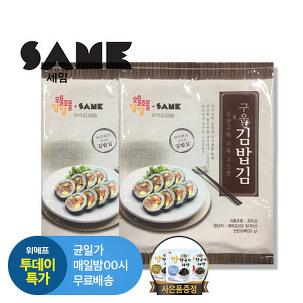 [투데이특가] 두번구운 김밥김 1봉!