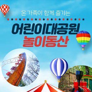 [99특가] 어린이대공원 2인권 단독★