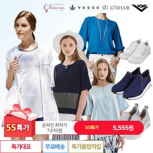 [55특가] 홈쇼핑의류/운동화 연합전