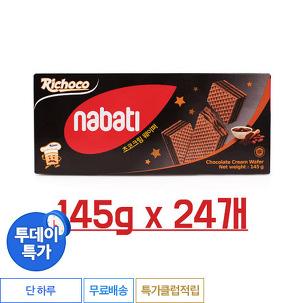 [투데이특가] 나바티초코웨하스 1box