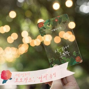 [제주]카멜리아힐+동백축제+포토카드