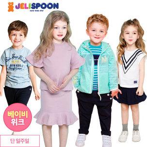 [슈퍼반값특가-파랑] 젤리스푼 -50%