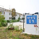 태안/몽산포<br/>바닷길풍경펜션_best banner_18__/deal/adeal/1289722