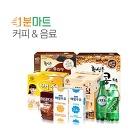 [1분마트] 커피 음료<br/>두유 우유_best banner_10__/deal/adeal/1370243