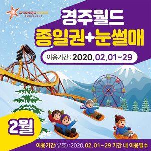 [투데이특가] 경주월드+눈썰매