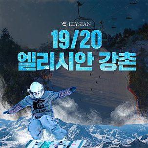 [강촌] 엘리시안 리프트+렌탈 비수기