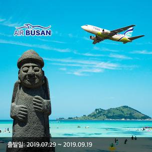 [전국] 제주도 효도여행 2박3일!!