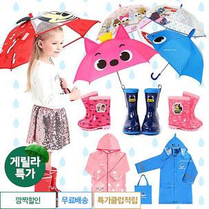 [게릴라특가] 아동우산/장화/우비1+1