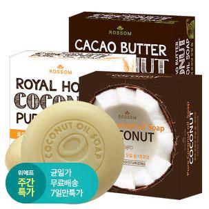 [주간특가] 코코넛비누 1+1 체험팩