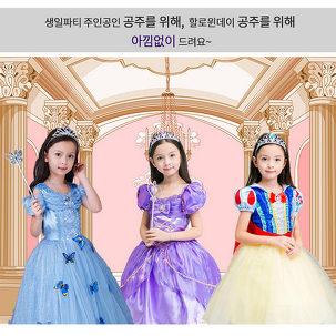 [무료배송] 여아 공주 드레스 원피스