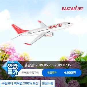 [10%할인] 이스타 제주도편도항공권
