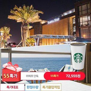 [55특가] 제주 탐라스테이 오션+스벅