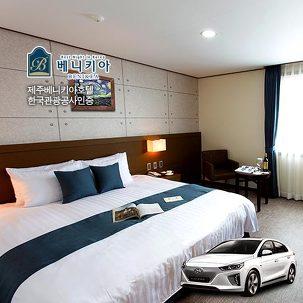 [제주] 베니키아호텔+24시간렌터카