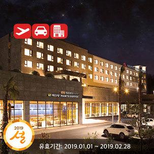 [2019설] 항공+더본호텔+차량