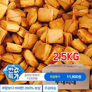 [반값특가-파랑] 누네띠네 벌크2.5kg