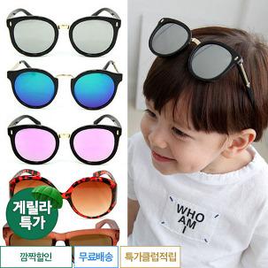 [게릴라특가] 유아동 선글라스 세일