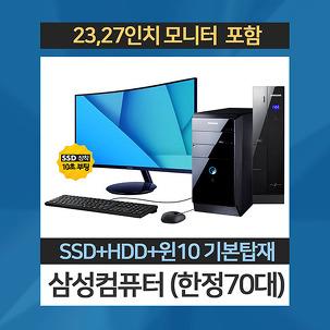 삼성 SSD i5 중고컴퓨터 + LED모니터